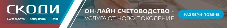 Онлайн счетоводство от СКОДИ