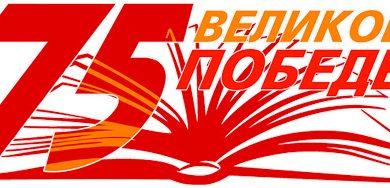 """Ученически конкурс """"75 години от Победата във Великата Отечествена война"""""""