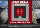 Анна Михайлова представя юбилейната си изложба