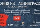 Симфония №7 – ленинградска от Д. Шостакович през август в Античен театър Пловдив