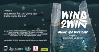 """Остават броени часове до онлайн премиерата на """"Море на вятъра"""" – първият български документален филм за пластмасовото замърсяване на Черно море"""