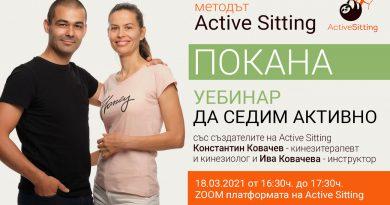 """Уебинар """"Да седим активно"""" – представяне на първия у нас метод """"активно седене"""""""