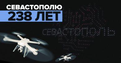 Дронове осветиха небето на Севастопол в чест на 238-годишнината на града