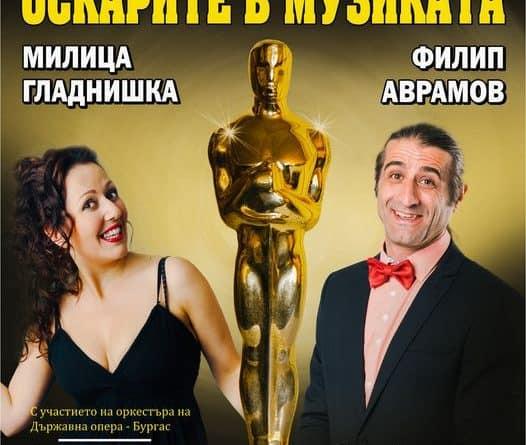 """С """"Бал с маски"""" се открива фестивалът """"Емил Чакъров"""" — Novinata.bg"""