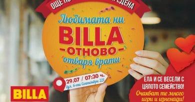 Най-емблемачният магазин на BILLA в Пловдив отваря врати, след реконструкция, на 29 юли