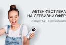 Huawei стартира едномесечен Летен фестивал на сервизните оферти