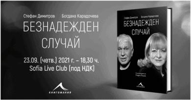 ПРЕМИЕРА КНИГА БОГДАНА КАРАДОЧЕВА и СТЕФАН ДИМИТРОВ – 23.09 от 18,30 ч. Sofia Live Club