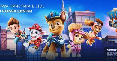 Любимите детски герои от Пес патрул пристигат в Lidl