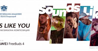 """Чуйте финалистите в конкурса """"Sounds like You"""" и изберете своя фаворит"""