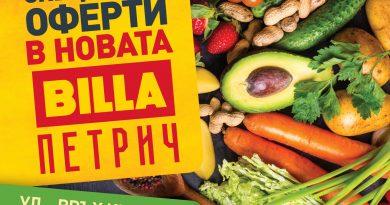 BILLA България открива нов търговски обект в Петрич