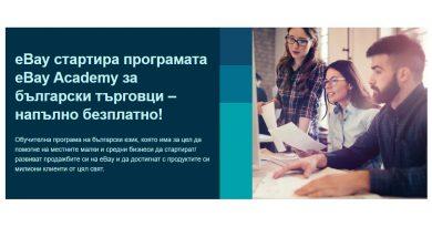 Български бизнеси ще се научат да продават глобално благодарение на обучение от eBay