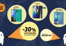Само онлайн от Теленор тази седмица три смартфона с неустоима отстъпка от 30%