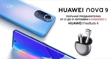 HUAWEI nova 9 идва на българския пазар с кампания за предварителни продажби в комплект с Huawei FreeBuds 4
