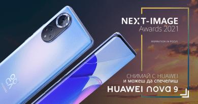 HUAWEI nova 9 е голямата награда в локалното издание на NEXT-IMAGE Awards 2021